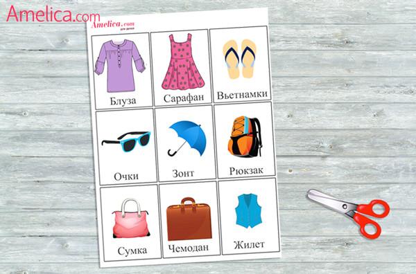 картинки одежда для детей скачать и распечатать бесплатно