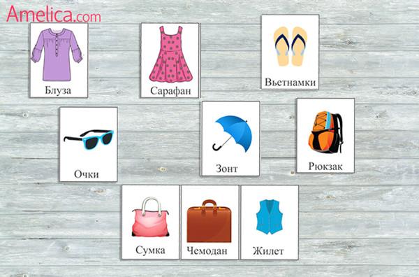 """Развивающие карточки для детей """"Предметы одежды"""""""