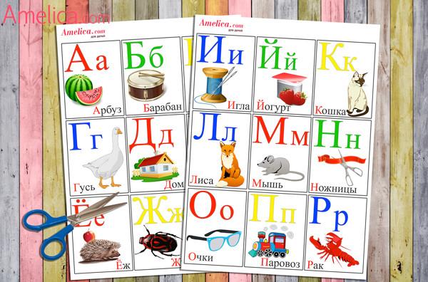 Буквы карточки для ребенка своими руками 1049
