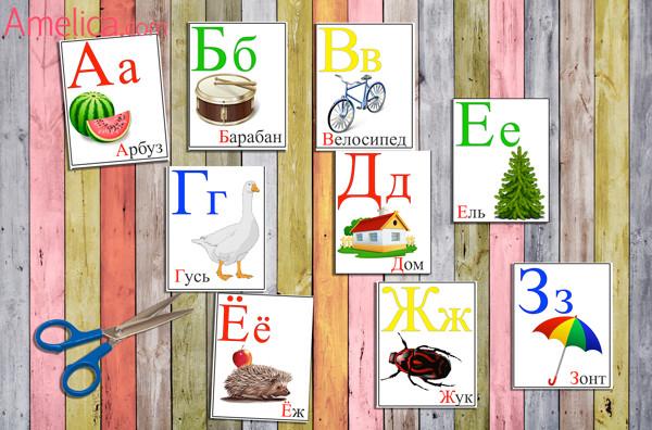алфавит в картинках, алфавит для малышей, алфавит распечатать, буквы распечатать