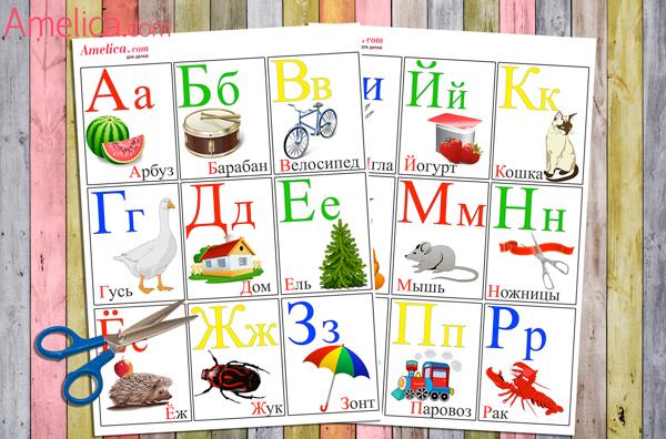 Алфавит на русском в картинках скачать бесплатно