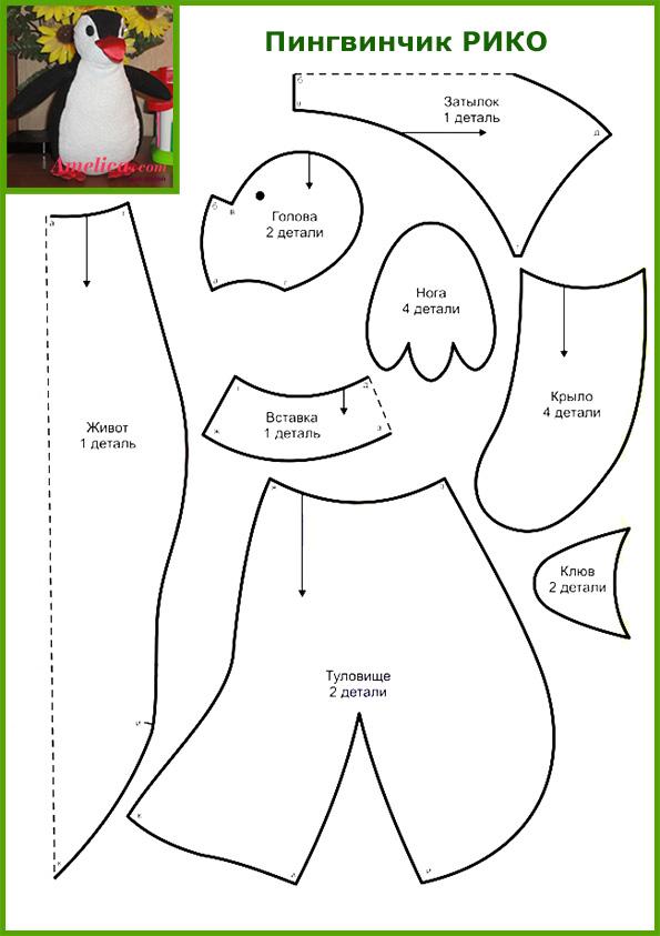 мягкая игрушка пингвин своими руками, выкройка мягкой игрушки пингвин скачать
