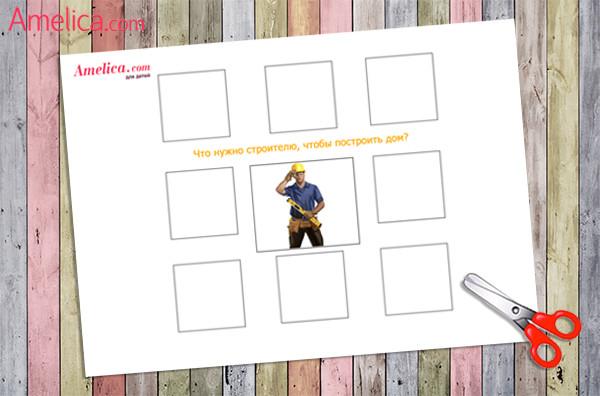 картинки детям о профессиях, карточки профессии, игры о профессиях