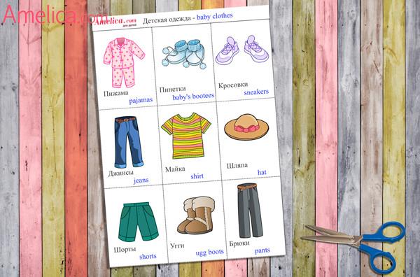 английский для детей одежда, карточки на английском языке