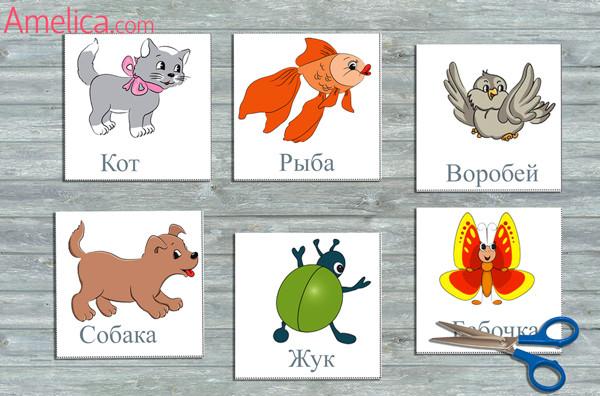 детские картинки с животными, развивающие карточки животные