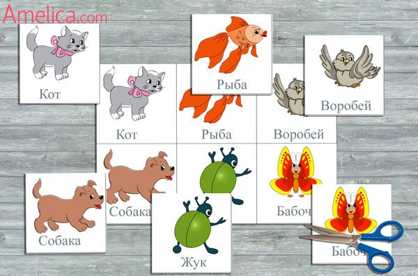 для дома и детского сада скачать, лото с картинками с животными скачать