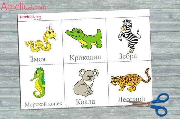 развивающие карточки животные, для дома и детского сада скачать