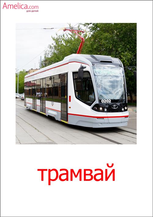 картинки железнодорожный транспорт, картинки транспорт для детей