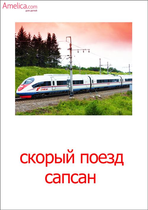 картинки железнодорожный транспорт, карточки домана скачать бесплатно