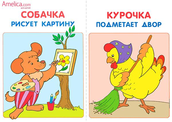 развивающие карточки изучаем действия в картинках для детей 1, 2, 3, 4 года