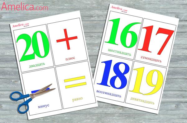 цифры для детей, карточки цифры, цифры для детей скачать