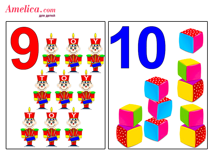 цифры картинки для детей от 0 до 10 распечатать бесплатно