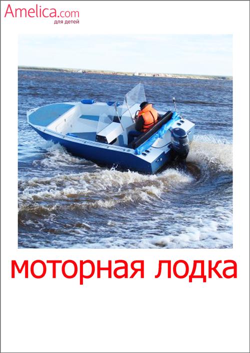 картинки водный транспорт, картинки транспорт для детей