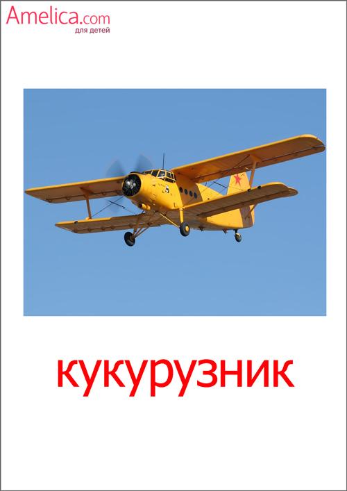 картинки воздушный транспорт, карточки домана