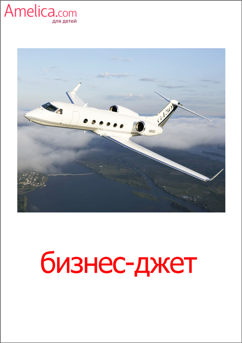 картинки воздушный транспорт, карточки домана, 14