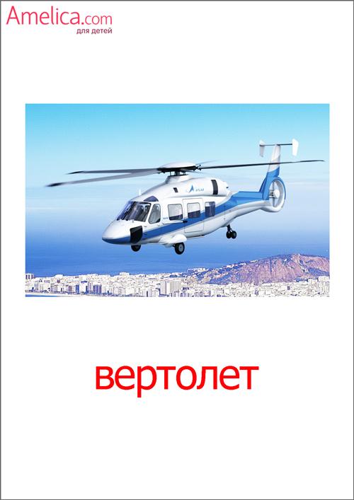 картинки воздушный транспорт, карточки домана, 13