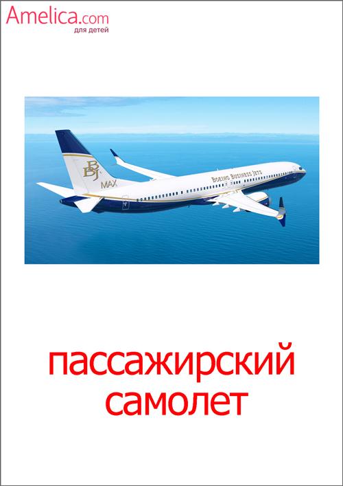 картинки воздушный транспорт, картинки транспорт для детей