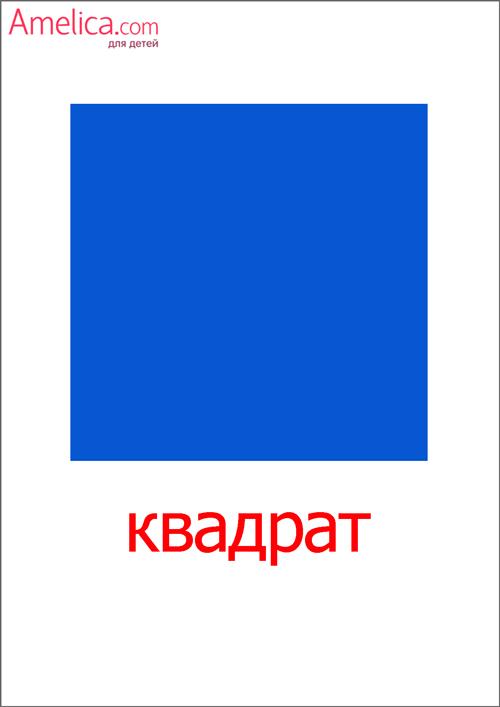 карточки домана бесплатно, картинки геометрические фигуры