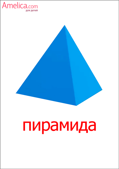 карточки домана бесплатно, картинки геометрические фигуры для детей,