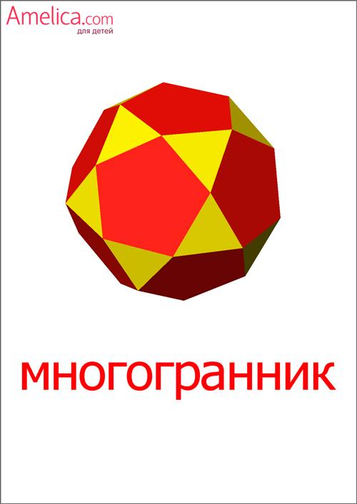 карточки геометрические фигуры, изучаем геометрические фигуры