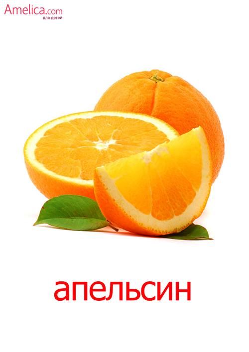 карточки домана скачать, карточки фрукты, фрукты картинки для детей