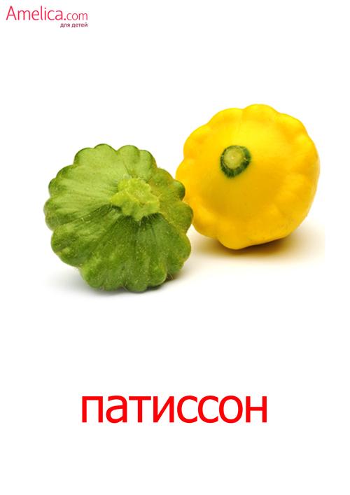 овощи картинки, карточки домана скачать