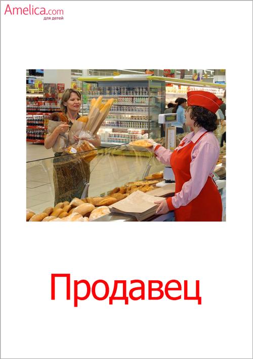 карточки домана профессии, картинки профессии людей, изучаем профессии