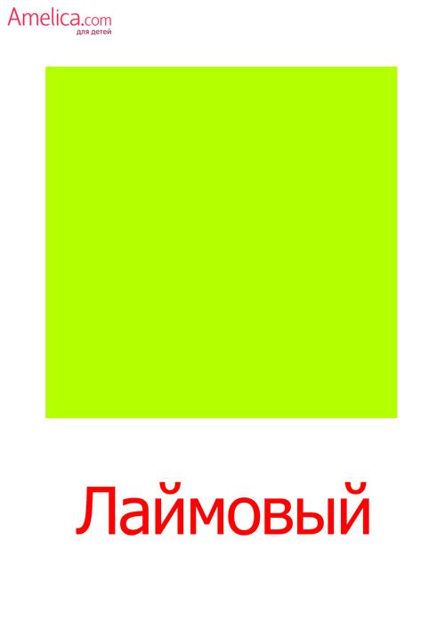 картинки цвета, карточки домана скачать, развивающие карточки