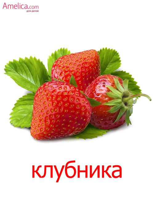карточки домана скачать, картинки ягоды для детей