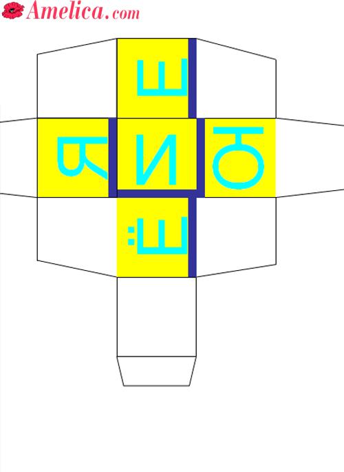 Буквы для кубиков своими руками 879