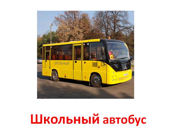 Презентация наземный транспорт для детей, картинки транспорт для детей