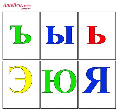 буквы и русский алфавит распечатать бесплатно