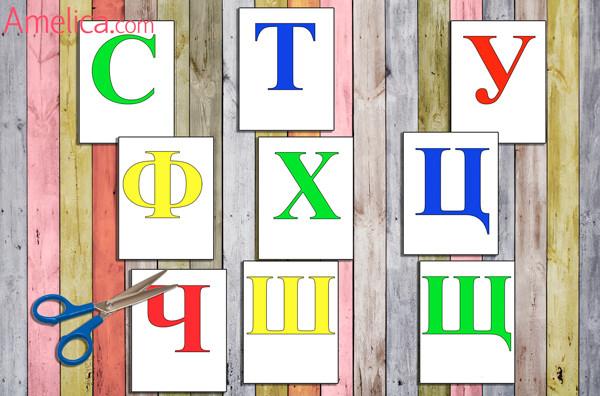 русский алфавит распечатать, алфавит карточки, буквы распечатать