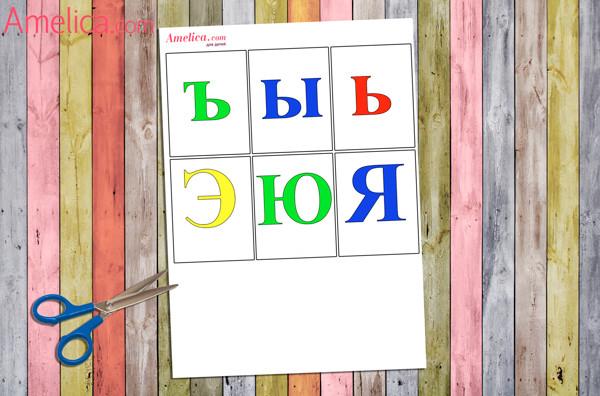 буквы русского алфавита, русский алфавит распечатать
