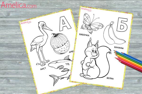 алфавит раскраска, азбука в картинка, раскраски распечатать