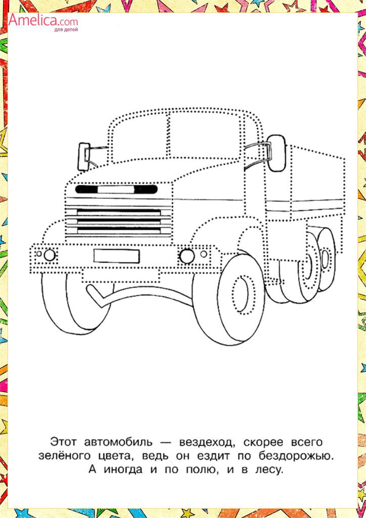 раскраска по точкам для мальчиков, соедини по точкам машины