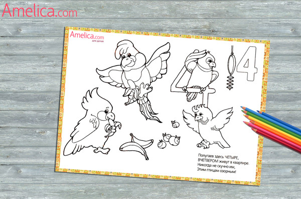 цифры от 1 до 10 распечатать, раскраски про животных, раскраски для детей