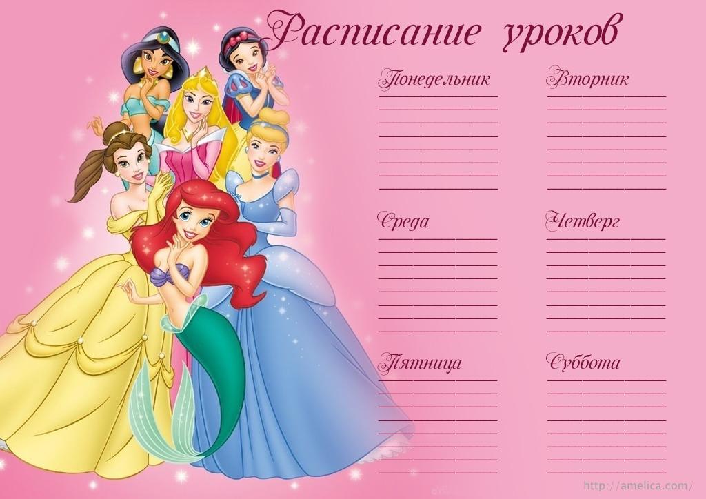 расписание уроков, шаблоны расписания для мальчиков, девочек, школьников, картинки расписания уроков