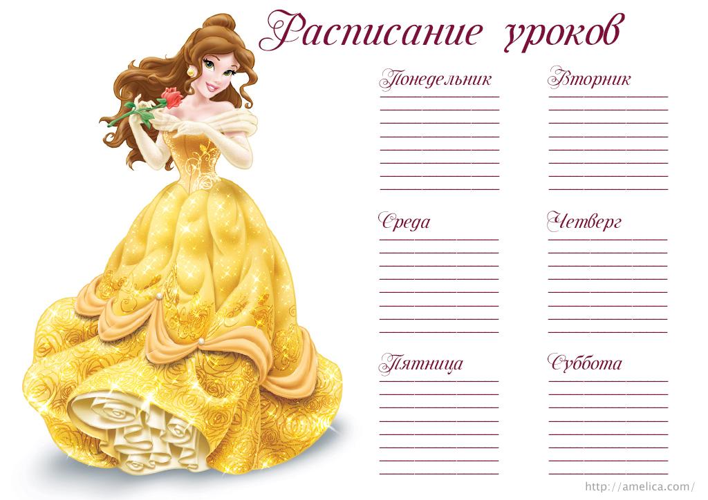 расписание уроков шаблоны распечатать, скачать бесплатно расписание уроков, шаблоны расписания для мальчиков, девочек