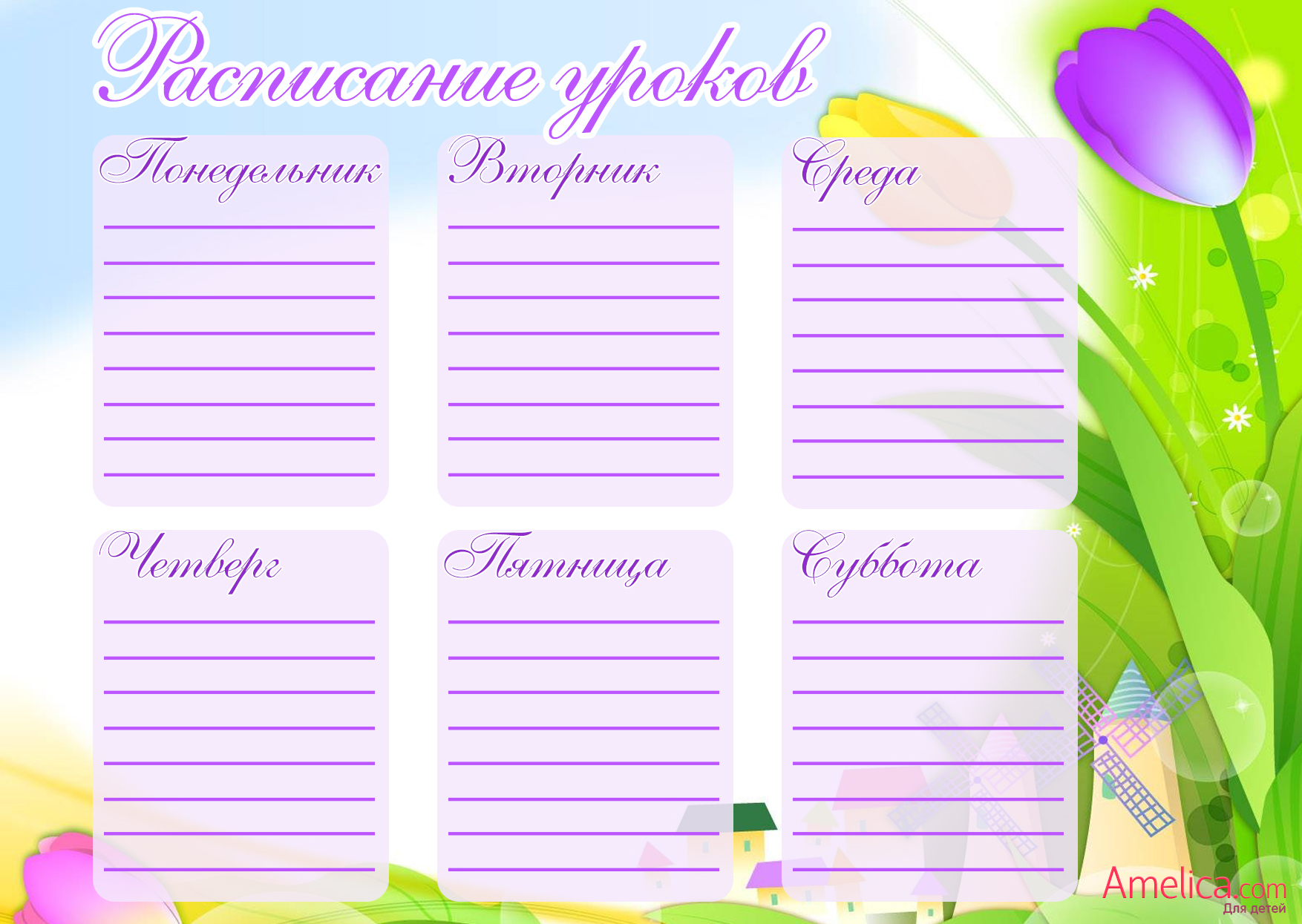 Расписание для уроков для девочек раскраски
