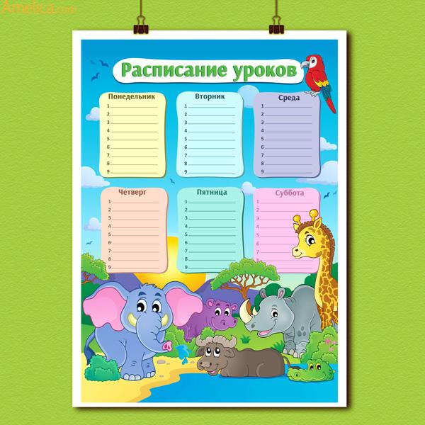 скачать бесплатно расписание уроков шаблоны для девочек и мальчиков распечатать