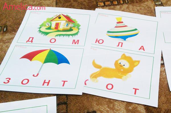 от буквы к слову, игра составь слово по буквам, пазлы для детей учимся читать