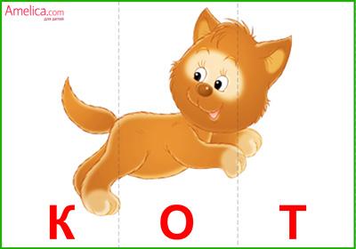 игра от буквы к слову, пазлы для обучения чтению детей