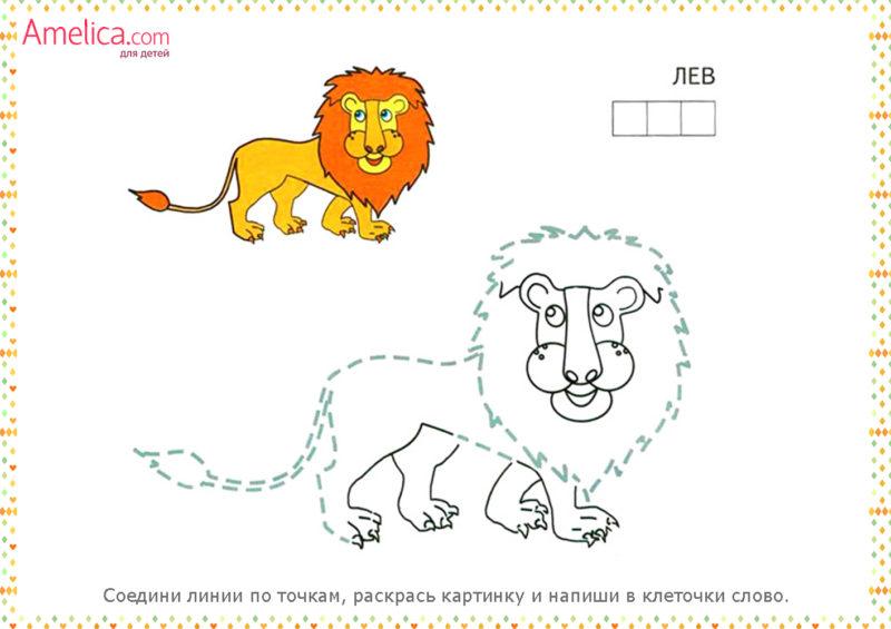 обводилки по точкам, обводилки для детей распечатать, картинки по точкам