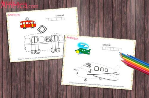 обводилки по точкам для детей распечатать, картинки по точкам для детей