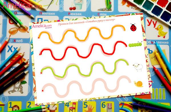 для малышей, прописи распечатать бесплатно, прописи для детей 2, 3 года, прописи для совсем маленьких,