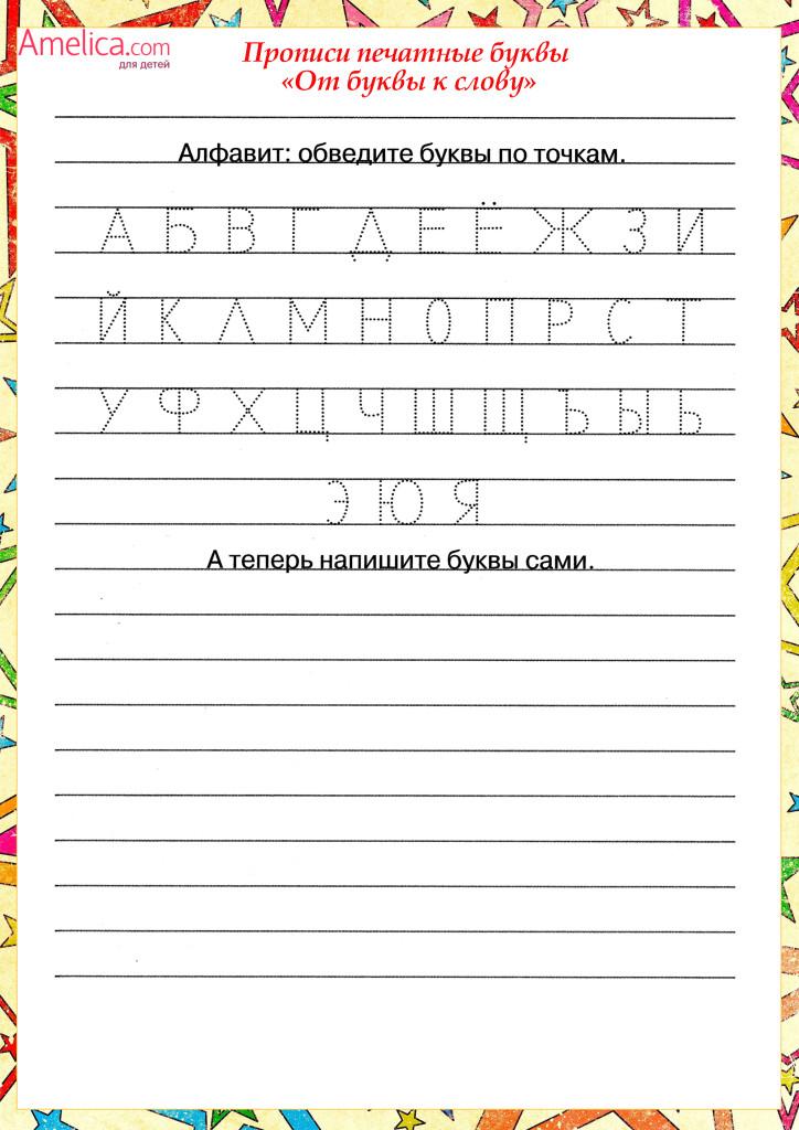 прописи для детей распечатать бесплатно, прописи буквы, слоги, слова
