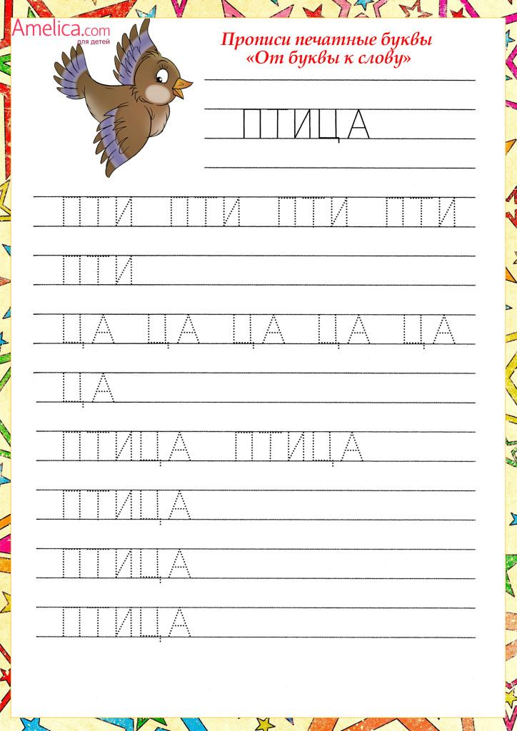 прописи печатные буквы распечатать бесплатно