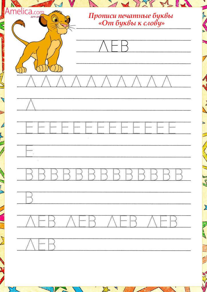 прописи печатные буквы распечатать бесплатно, прописи буквы, слоги, слова