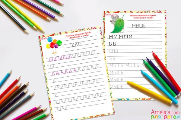 прописи бесплатно, прописи буквы, слоги, прописи слова для детей 3, 4, 5 лет